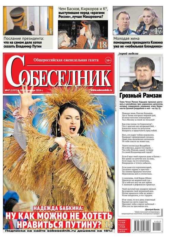 Собеседник 47-2014 ( Редакция газеты Собеседник  )