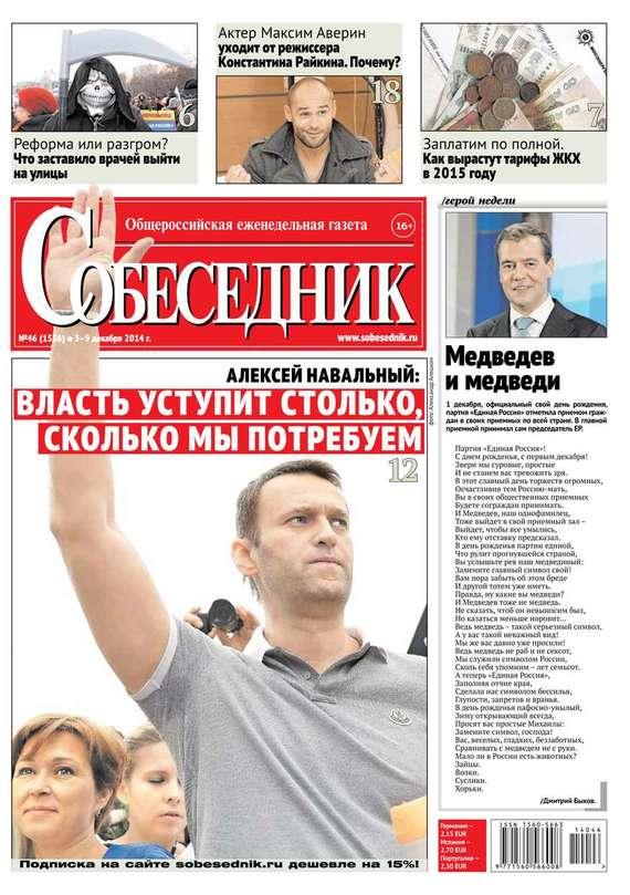 Собеседник 46-2014 ( Редакция газеты Собеседник  )