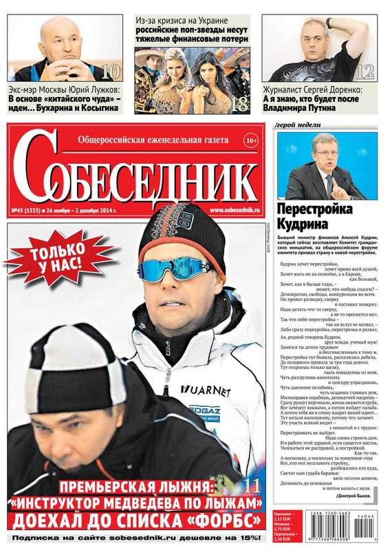 Собеседник 45-2014 ( Редакция газеты Собеседник  )