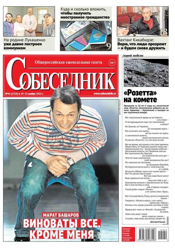 Собеседник 44-2014 ( Редакция газеты Собеседник  )