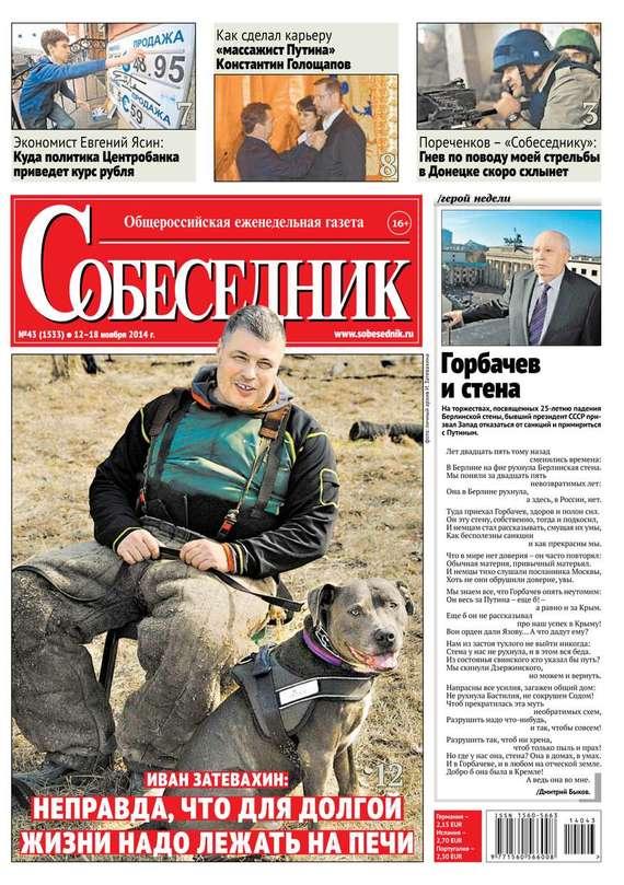 Собеседник 43-2014 ( Редакция газеты Собеседник  )