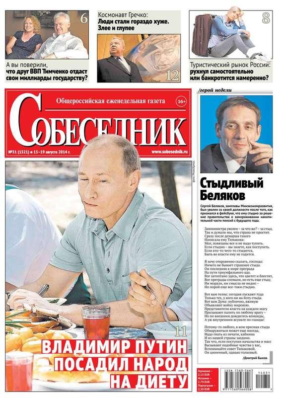 Читать онлайн Эксперт Сибирь 1-4/2014