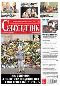 Собеседник, Редакция газеты  - Собеседник 28-2014