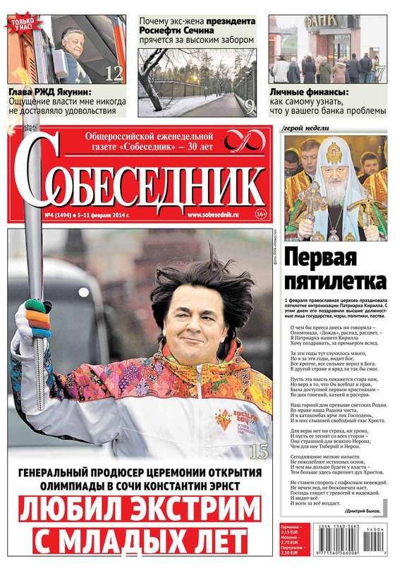 Редакция газеты Собеседник Собеседник 04-2014 складной туристический нож ganzo g7393 gr