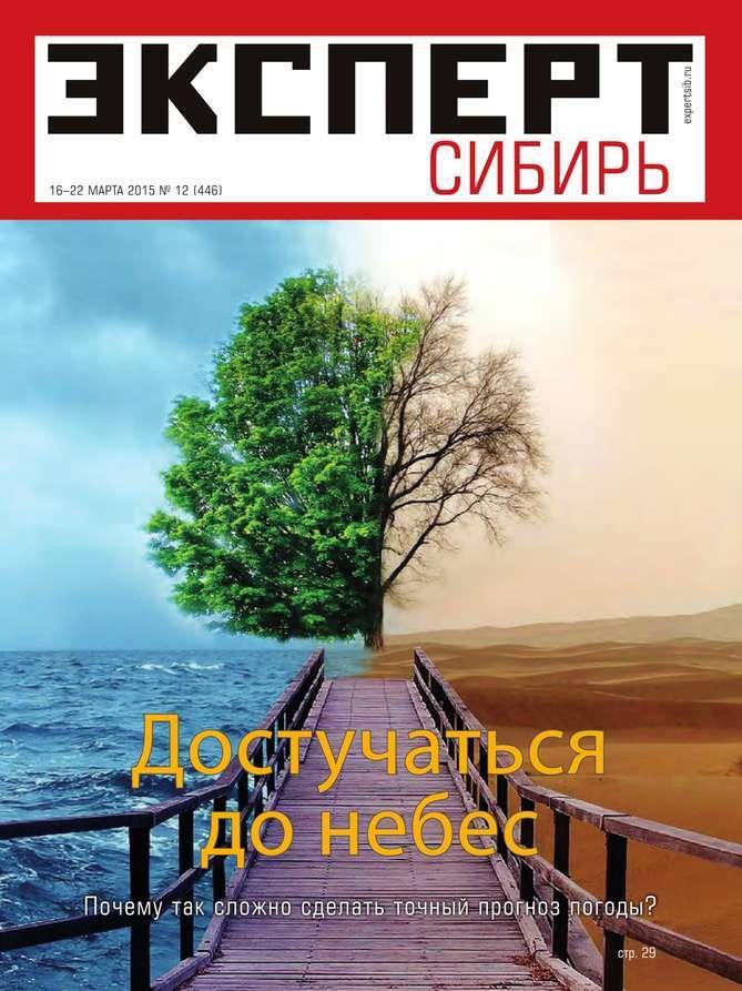 Редакция журнала Эксперт Сибирь Эксперт Сибирь 12-2015 минувшее и пережитое по воспоминаниям за 50 лет сибирь и эмиграция