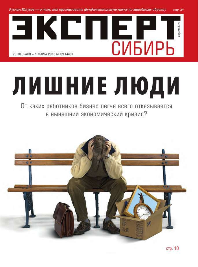 Редакция журнала Эксперт Сибирь Эксперт Сибирь 09-2015 a heyward secret millionaires club warren buffett s 26 secrets to success in the business of life
