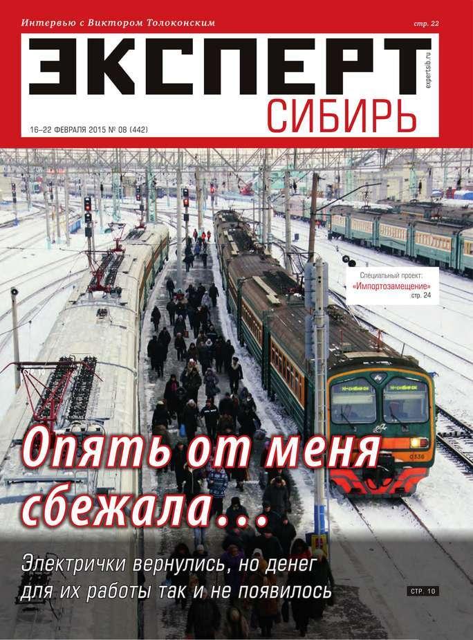Книга Эксперт Сибирь 36-39-2016