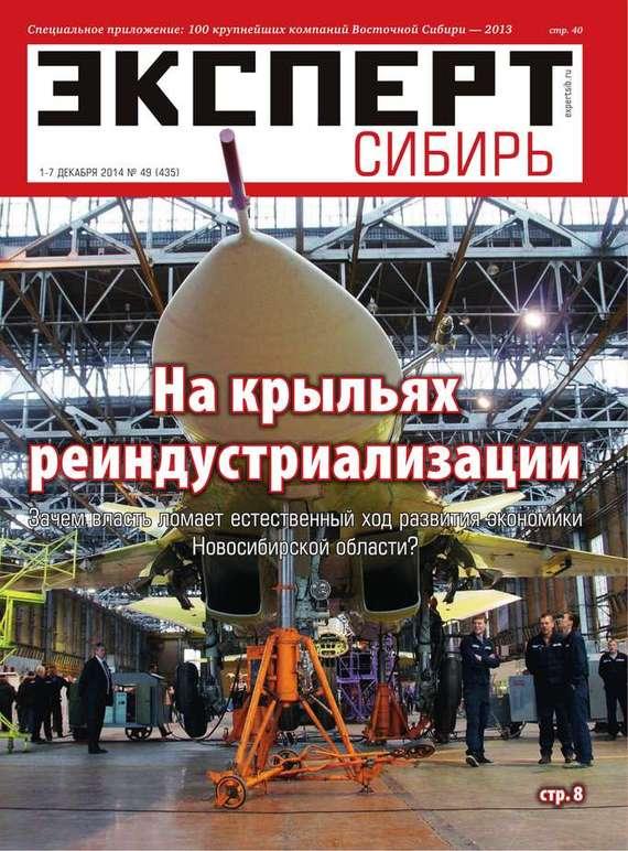 Эксперт Сибирь 49