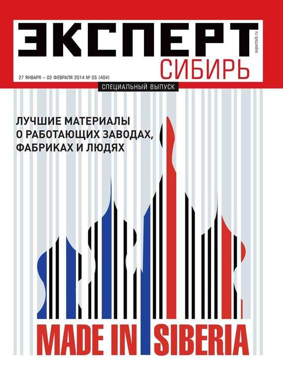 Редакция журнала Эксперт Сибирь Эксперт Сибирь 05-2013 отсутствует эксперт 10 2013