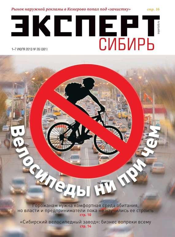 Редакция журнала Эксперт Сибирь Эксперт Сибирь 26-2013