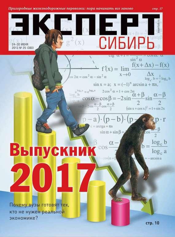 Редакция журнала Эксперт Сибирь Эксперт Сибирь 25-2013 отсутствует эксперт 10 2013