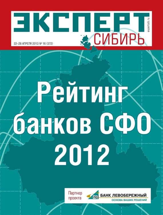 Редакция журнала Эксперт Сибирь Эксперт Сибирь 16-2013 отсутствует эксперт 10 2013
