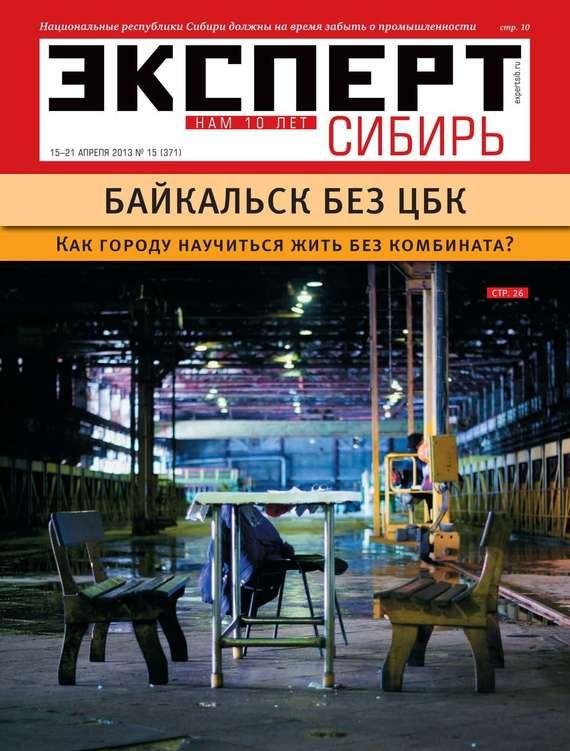 Редакция журнала Эксперт Сибирь Эксперт Сибирь 15-2013 отсутствует эксперт 10 2013