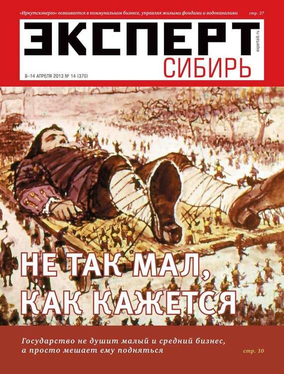 Редакция журнала Эксперт Сибирь Эксперт Сибирь 14-2013 отсутствует эксперт 10 2013