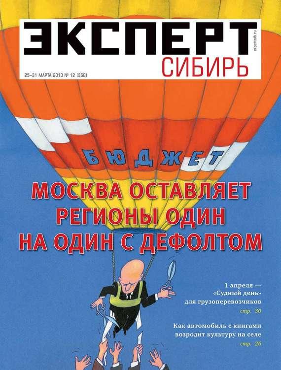 Эксперт Сибирь 33-34