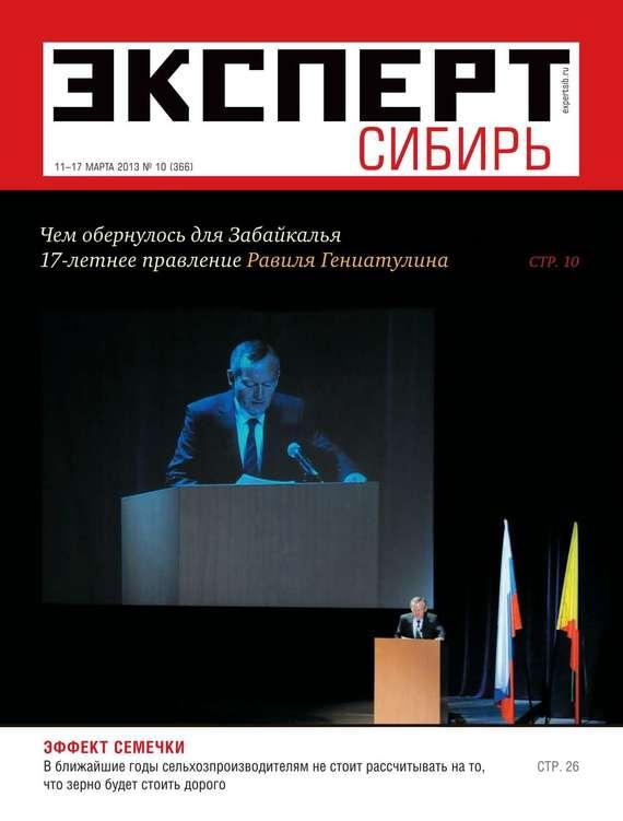 Редакция журнала Эксперт Сибирь Эксперт Сибирь 10-2013 отсутствует эксперт 10 2013