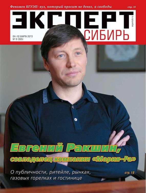 Редакция журнала Эксперт Сибирь Эксперт Сибирь 09-2013 отсутствует эксперт 10 2013