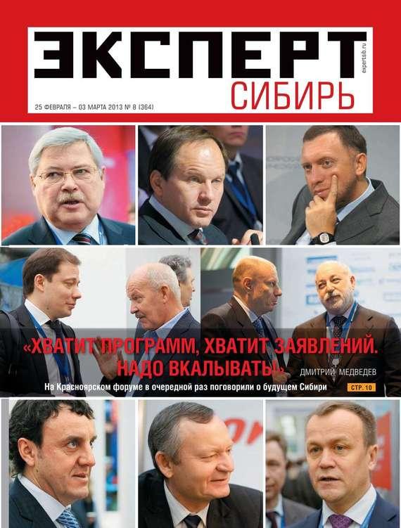 Редакция журнала Эксперт Сибирь Эксперт Сибирь 8-2013 отсутствует эксперт 10 2013