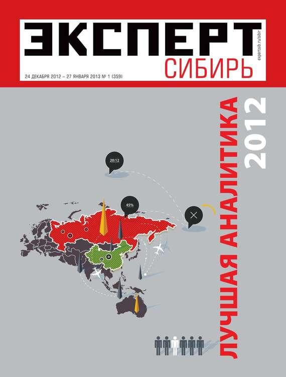 Редакция журнала Эксперт Сибирь Эксперт Сибирь 01-2013 отсутствует эксперт 10 2013