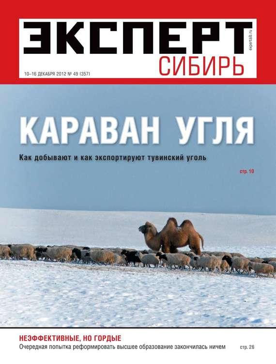 Редакция журнала Эксперт Сибирь Эксперт Сибирь 49-2012 исаев р а секреты успешных банков бизнес процессы и технологии