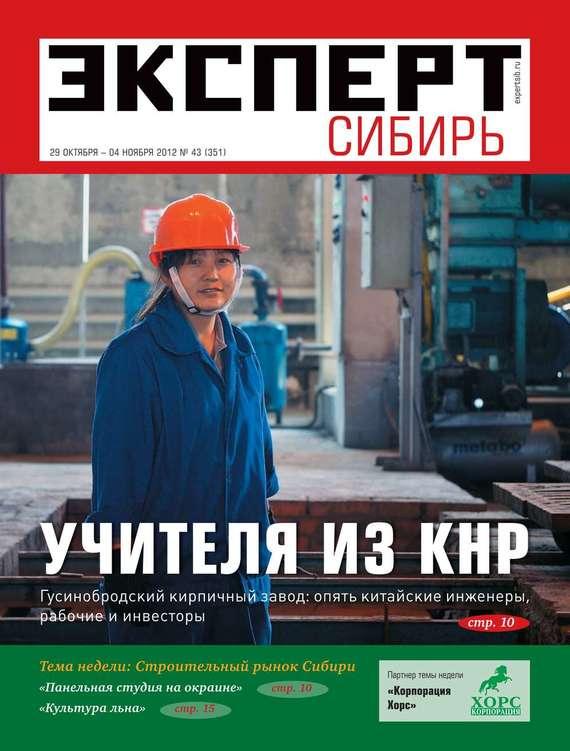 Скачать Редакция журнала Эксперт Сибирь бесплатно Эксперт Сибирь 43-2012