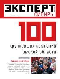 Сибирь, Редакция журнала Эксперт  - Эксперт Сибирь 21-2012
