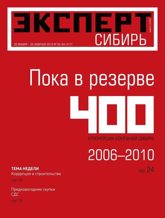 Эксперт Сибирь 02-04-2012