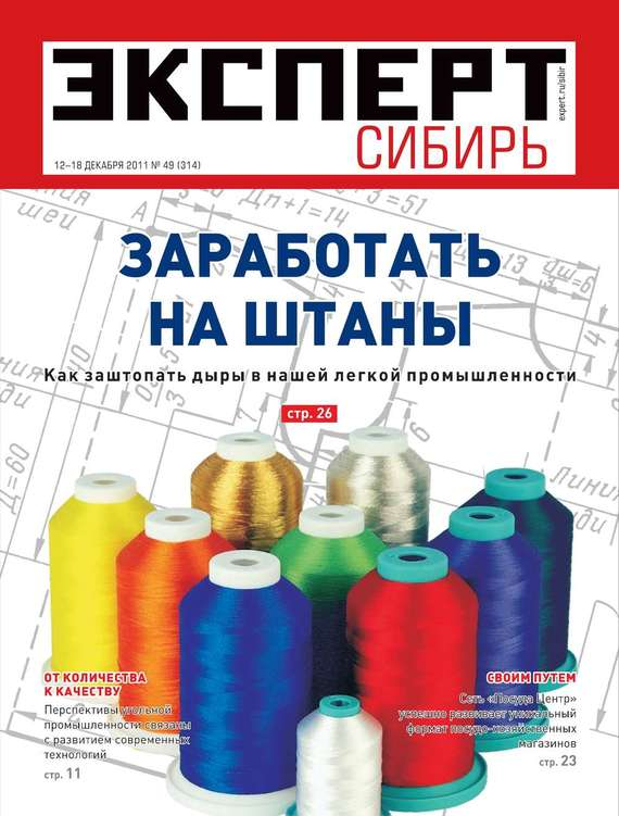 Эксперт Сибирь 49-2011