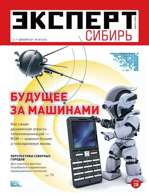 Редакция журнала Эксперт Сибирь Эксперт Сибирь 48-2011 исаев р а секреты успешных банков бизнес процессы и технологии