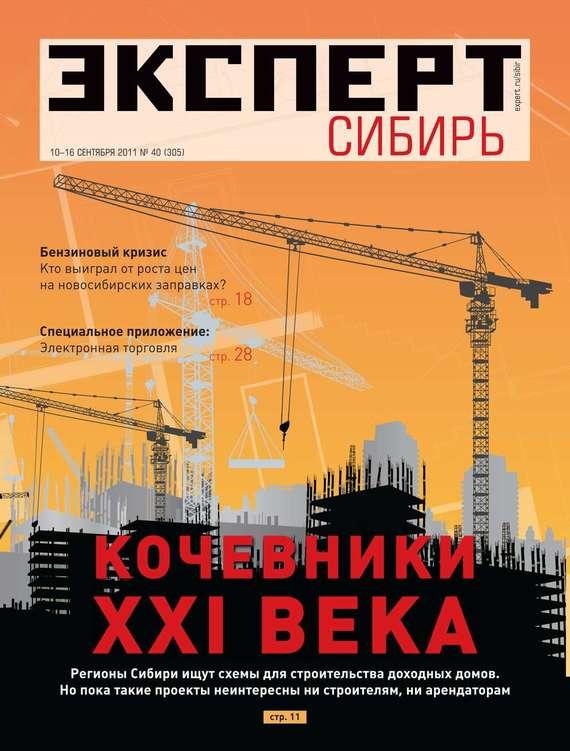 Редакция журнала Эксперт Сибирь Эксперт Сибирь 40-2011 исаев р а секреты успешных банков бизнес процессы и технологии