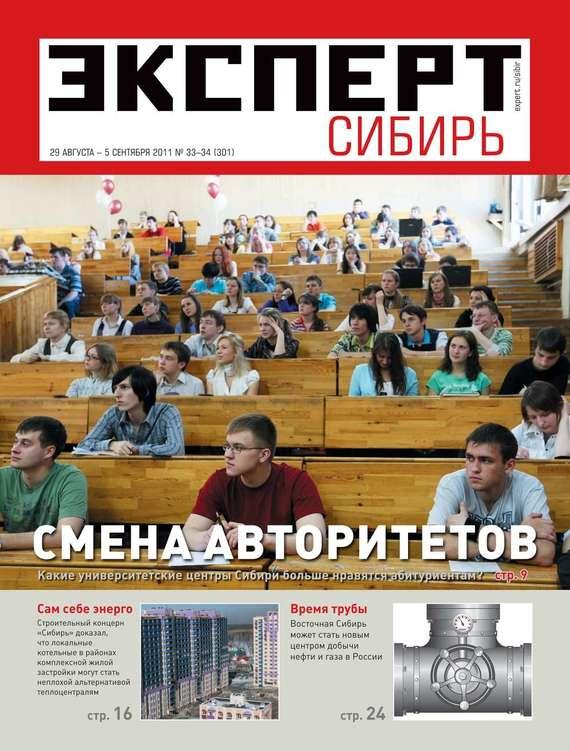 Книга Эксперт Сибирь 38-2011