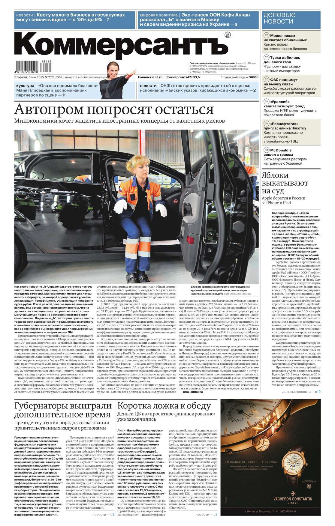 Редакция газеты КоммерсантЪ КоммерсантЪ 77м мс гелиос 77м 4
