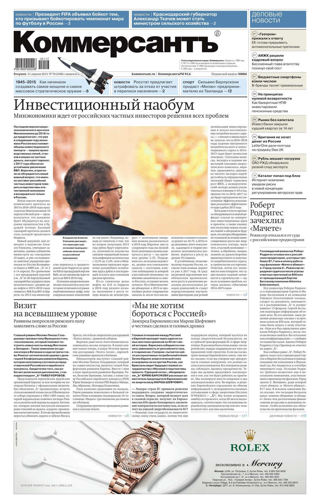 бесплатно КоммерсантЪ 70-2015 Скачать Редакция газеты КоммерсантЪ
