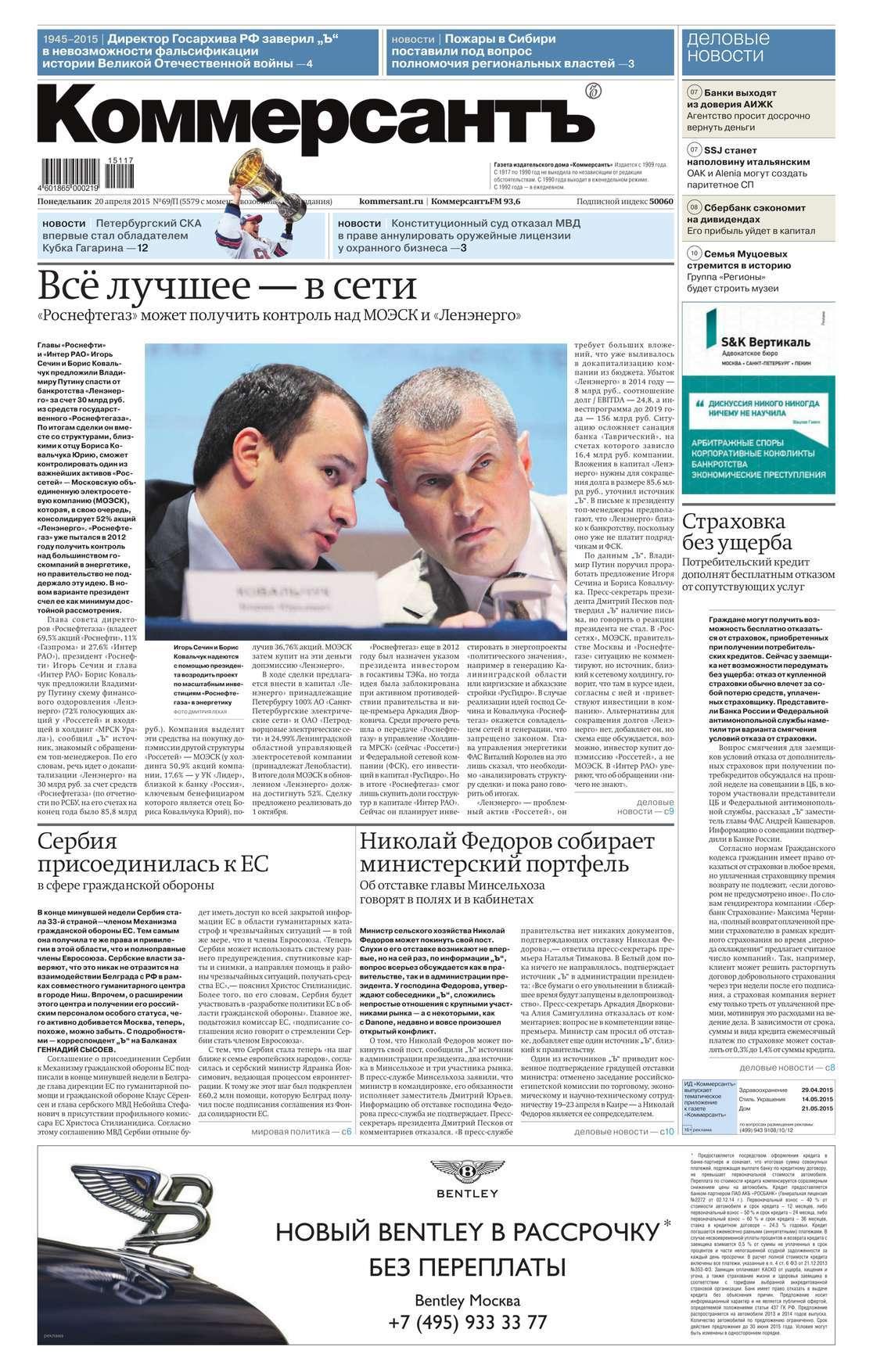 бесплатно Редакция газеты КоммерсантЪ Скачать КоммерсантЪ 69п