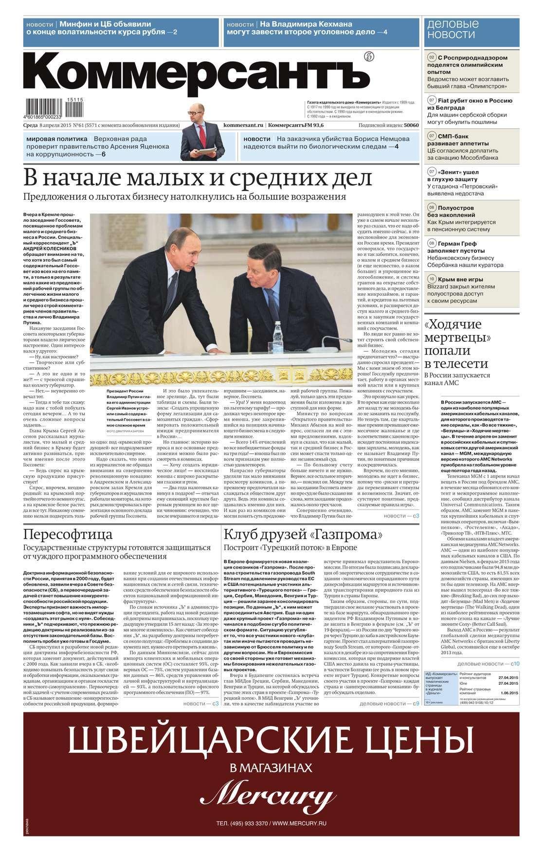 КоммерсантЪ 114-2015
