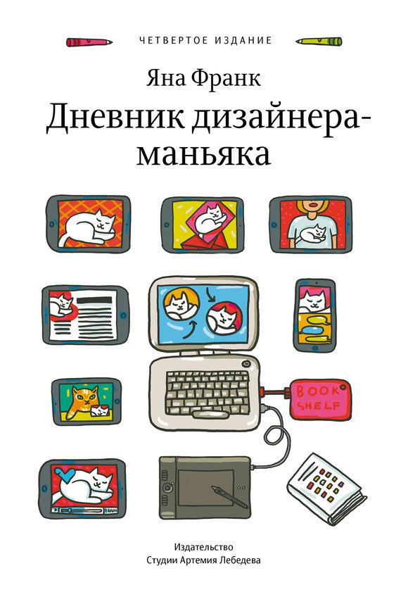 бесплатно Яна Франк Скачать Дневник дизайнера-маньяка