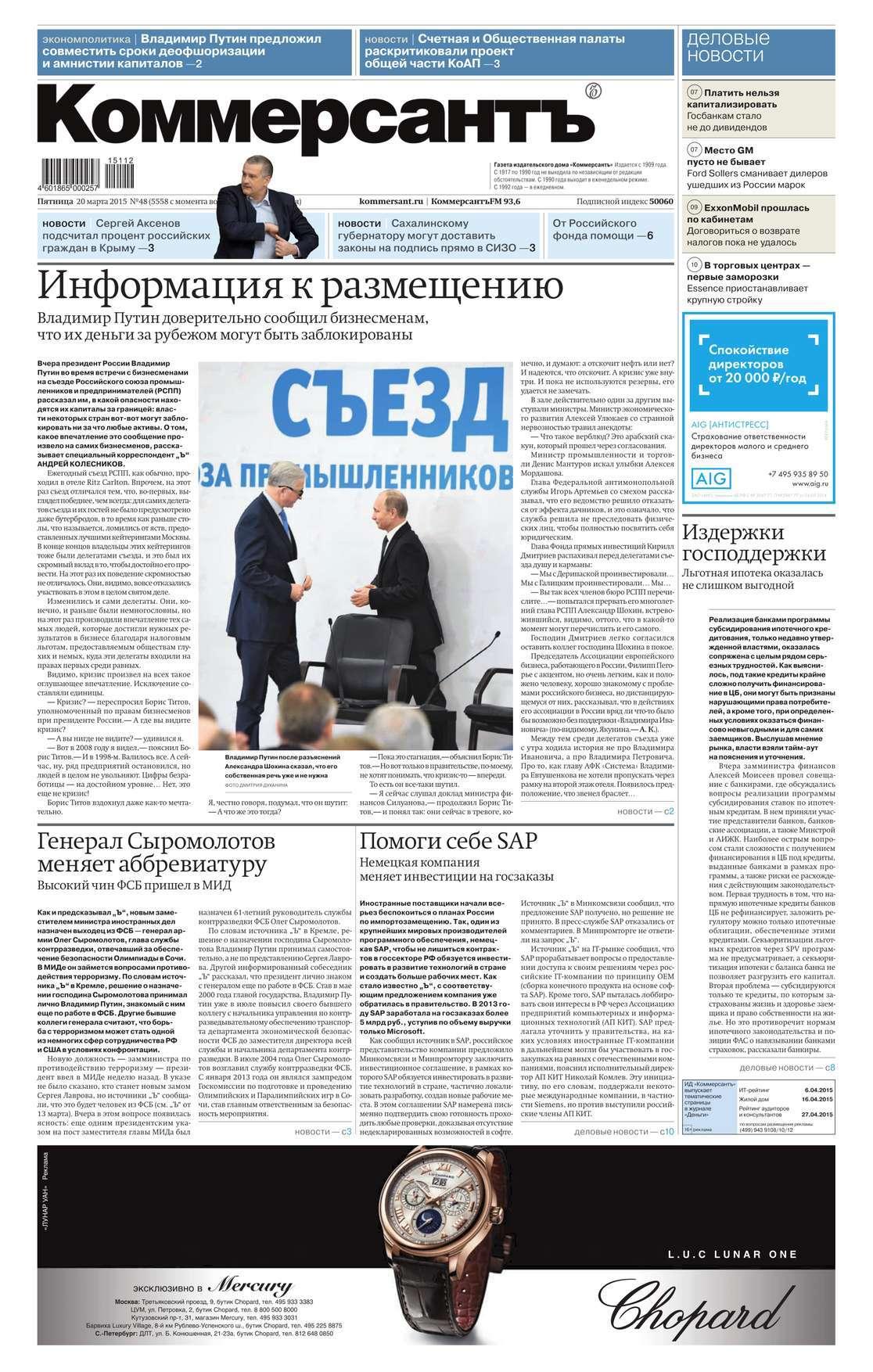 Скачать Редакция газеты КоммерсантЪ бесплатно КоммерсантЪ 48-2015