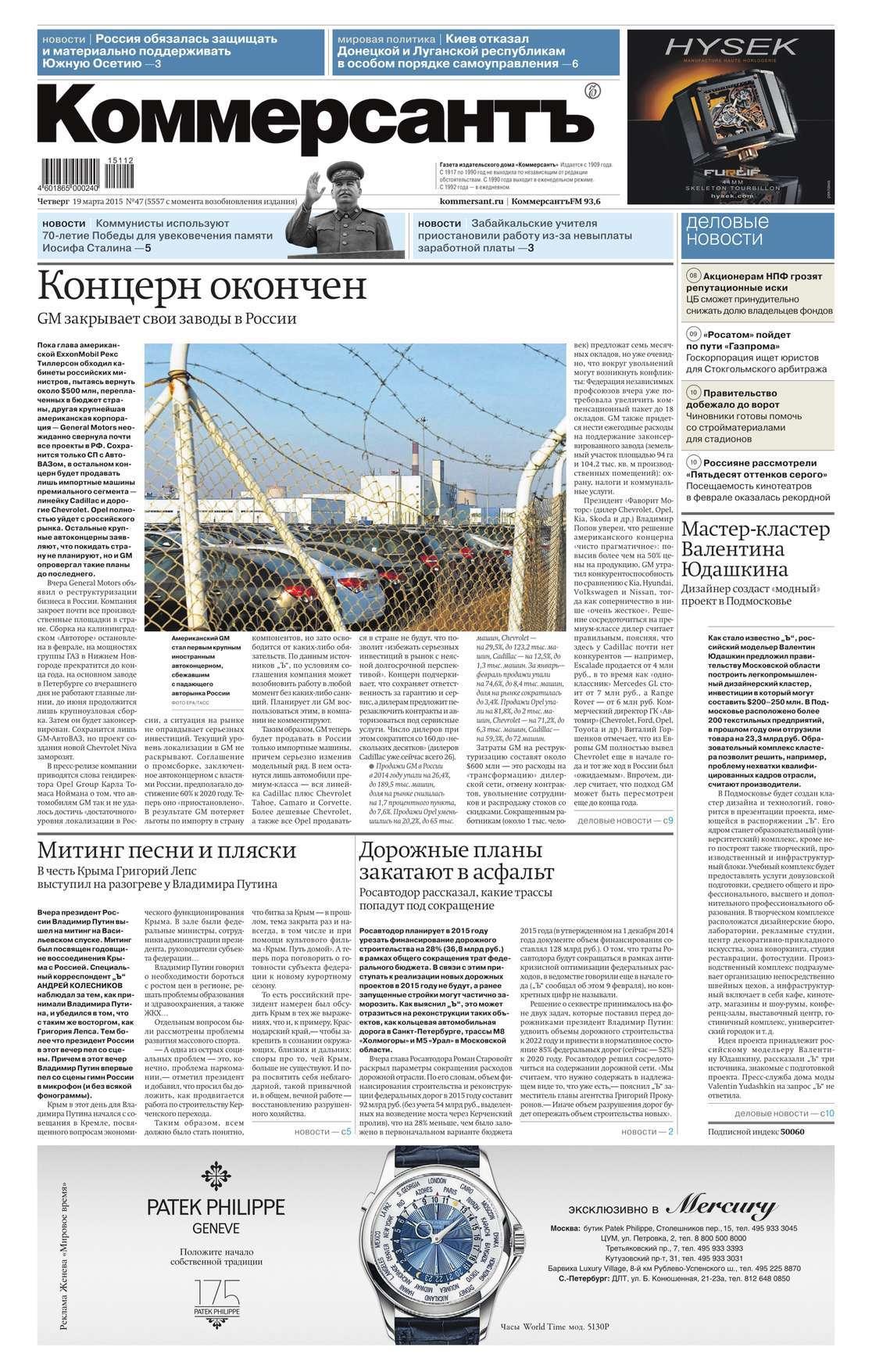 Скачать КоммерсантЪ 47-2015 бесплатно Редакция газеты КоммерсантЪ