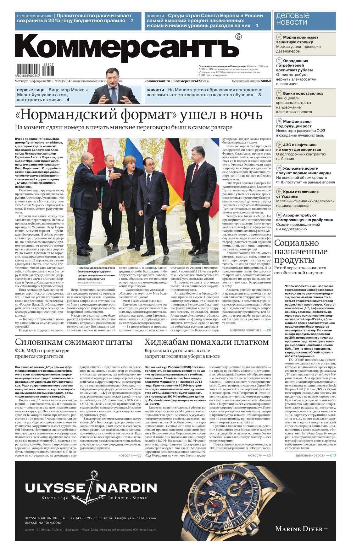 Скачать Редакция газеты КоммерсантЪ бесплатно КоммерсантЪ 24-2015