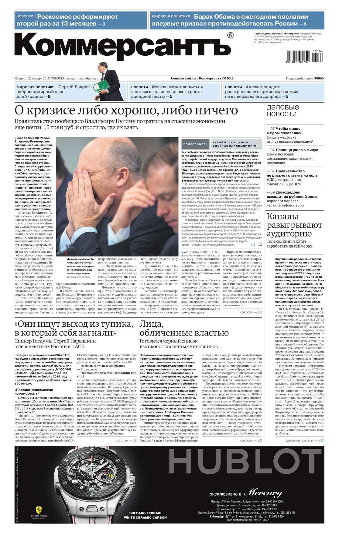 Скачать КоммерсантЪ 09-2015 бесплатно Редакция газеты КоммерсантЪ