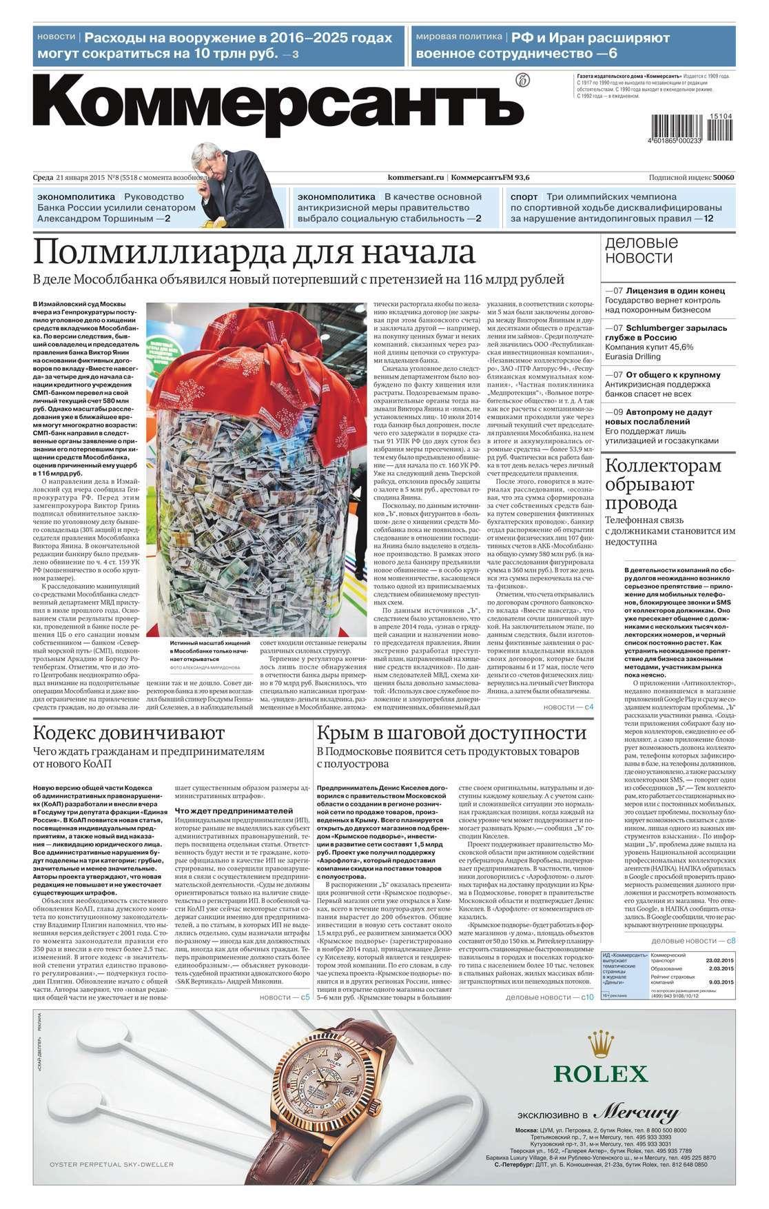 Скачать Редакция газеты КоммерсантЪ бесплатно КоммерсантЪ 08-2015