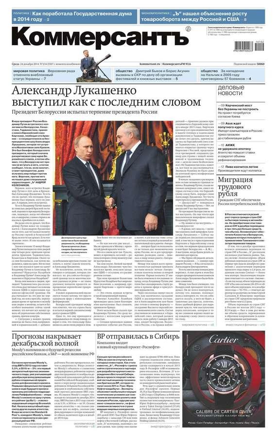 Редакция газеты МК Московский комсомолец МК Московский комсомолец 289-2015