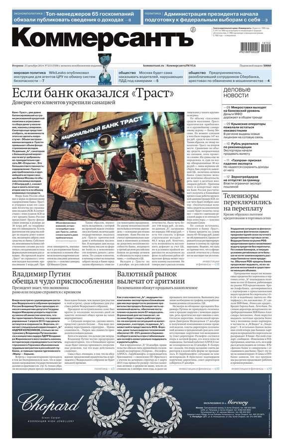 Редакция газеты КоммерсантЪ КоммерсантЪ 233-2014 светильник подвесной eglo 91512