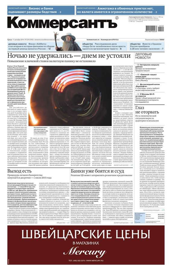 Редакция газеты КоммерсантЪ КоммерсантЪ 229-2014 светильник подвесной eglo 91512