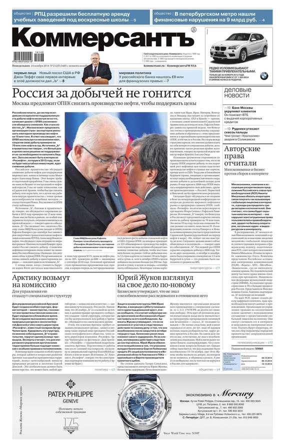 Скачать Редакция газеты КоммерсантЪ бесплатно КоммерсантЪ 212М-2014