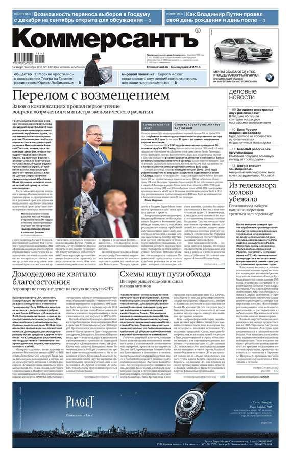 Редакция газеты Коммерсантъ (понедельник-пятница) КоммерсантЪ 183-2014 183 2014