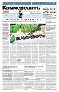 КоммерсантЪ, Редакция газеты  - КоммерсантЪ 175-2014