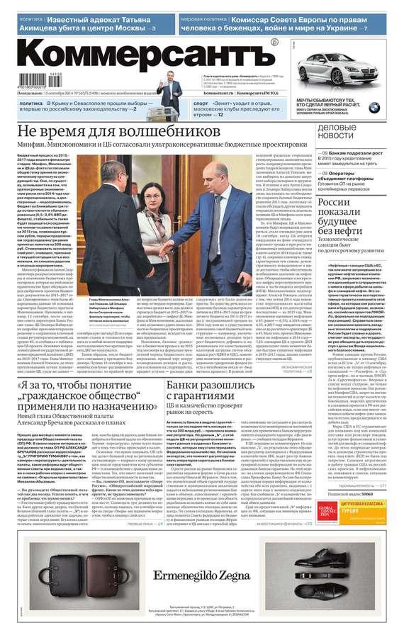 Книга КоммерсантЪ 189-2014