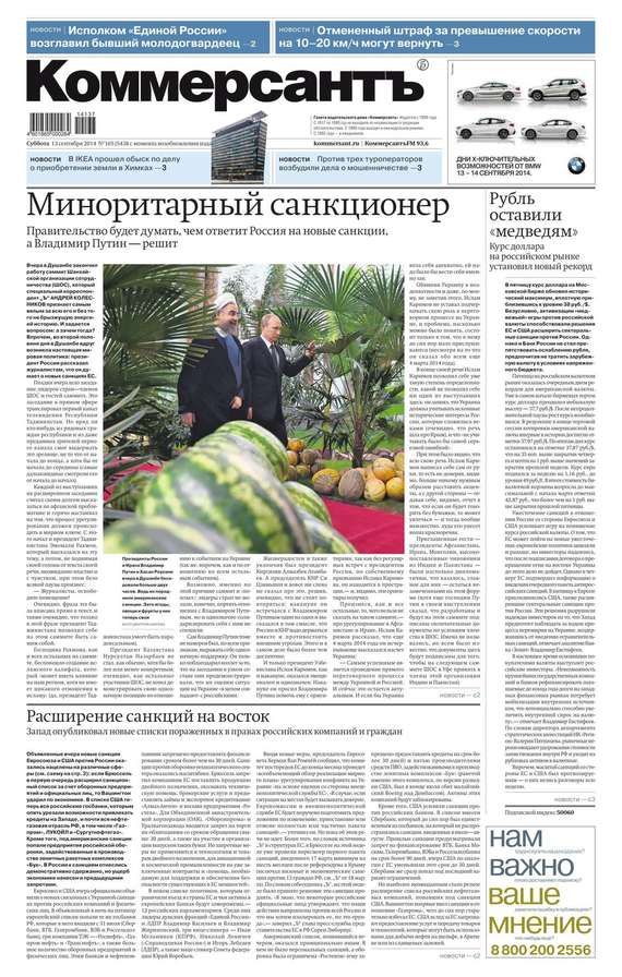Книга МК Московский комсомолец 166-2014