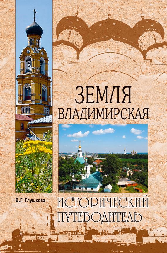 Земля Владимирская ( Вера Глушкова  )